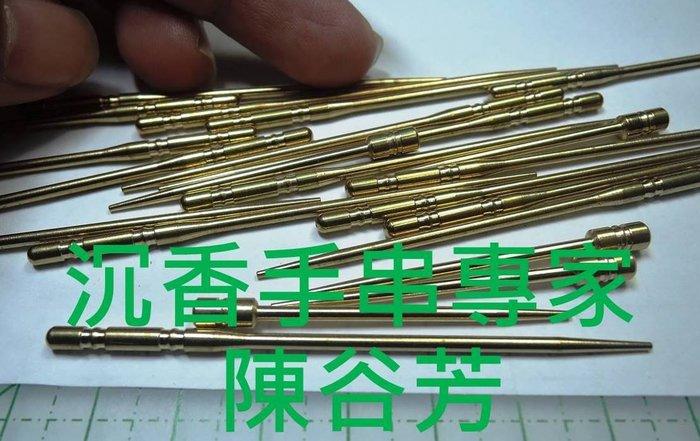 16R2沉香煙插 香道香針銅針煙針 長或短是隨機出貨