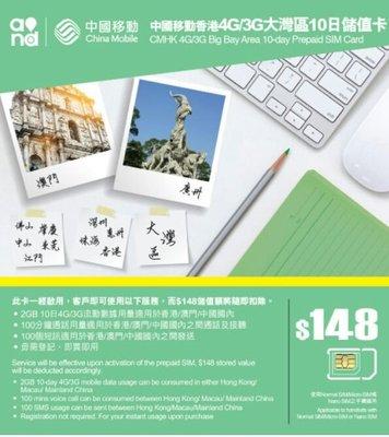 10日內地、香港及澳門共用2GB 4G/3G數據服務,100分鐘通話及100個短訊 可以用到google Facebook 大陸電話卡 上網卡儲值卡 大陸電話