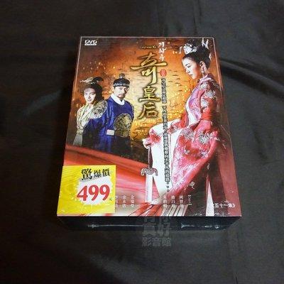 全新經典韓劇《奇皇后》DVD (全51集) 河智苑(秘密花園) 池昌旭 朱鎮模 主演