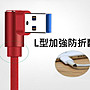買1送1 L型雙彎頭 iPhone 安卓 typec Lightning micro usb 充電線傳輸線