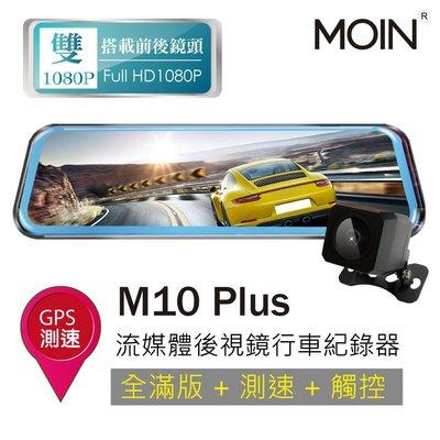 免運贈64G【MOIN】M10 plus 前後測速1080P全屏電子式觸控後照鏡行車紀錄器