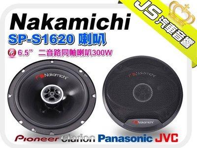 """勁聲音響改裝 日本 Nakamichi SP-S1620 6.5"""" 二音路同軸喇叭300W 汽車音響分音喇叭系列"""