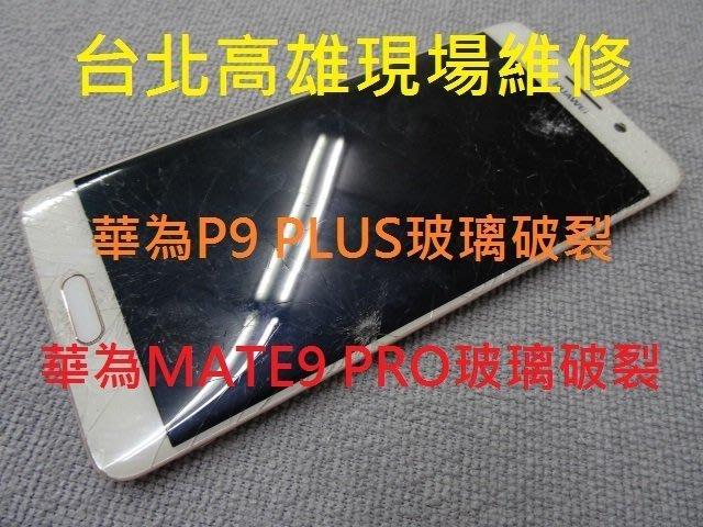 台北高雄現場服務 華為Mate RS保時捷 mate20pro液晶總成 玻璃破裂