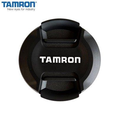 又敗家Tamron原廠正品鏡頭蓋62mm鏡頭蓋62mm前蓋鏡頭前蓋鏡蓋鏡前蓋中捏快扣鏡頭蓋中扣鏡頭蓋CF62鏡頭蓋原廠騰龍鏡蓋騰龍原廠鏡頭前蓋62mm鏡頭保護蓋