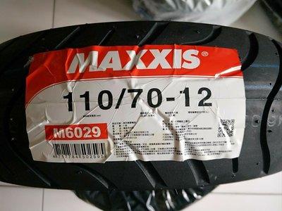 便宜輪胎王  正新MAXXIS瑪吉斯M6029全新110/70/12機車輪胎