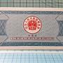5598中華人民共和國國庫券1991年伍圓