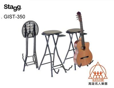 【名人樂器】比利時品牌 Stagg GIST-350 折疊圓凳 吉他立架