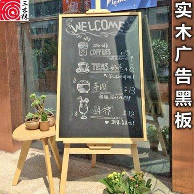 YEAHSHOP 實木支架式店鋪小黑板廣告牌宣傳板餐廳掛式手寫菜單磁性黑板立式826116Y185