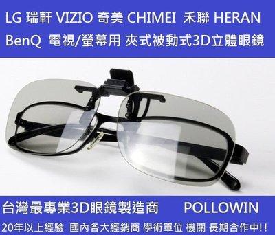 被動式3D眼鏡 夾掛式 3D立體眼鏡 LG SONY VIZIO HERAN CHIMEI 3D電視專用.
