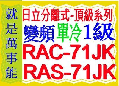 日立分離式變頻冷氣(頂級)RAC-71JK含基本安裝~可議價~另 售RAC-63QK1 RAC-71QK1