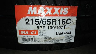 [平鎮協和輪胎]瑪吉斯MAXXIS MA-C1 215/65R16C 215/65/16C台灣製裝到好客貨兩用