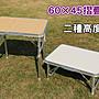 60×45 多功能鋁合金折疊桌、摺疊桌,露營桌,筆電電腦桌、戶外餐桌、二種高度、野餐桌