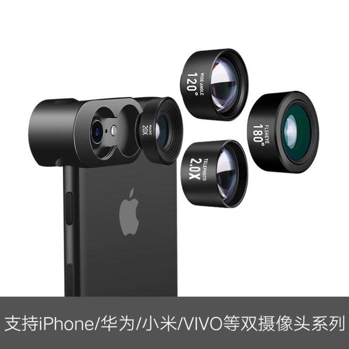 四合一手機鏡頭外置高清自拍望遠鏡攝像頭廣角長焦微距魚眼三合一通用單反套裝抖音神器iphone678s