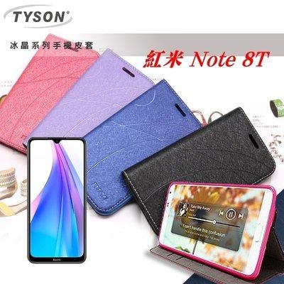 【愛瘋潮】MIUI 紅米 Note 8T 冰晶系列隱藏式磁扣側掀皮套 手機殼