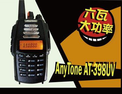 └南霸王┐AnyTone AT-398 6W 〔贈原廠 手持麥克風 假電〕雙頻 對講機 無線電 遠距離 防雨淋 AF68