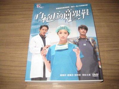 全新台劇《白袍下的高跟鞋》DVD (全劇6集) 賴雅妍 黃騰浩 路斯明 張芯瑜 林嘉俐 洪都拉斯