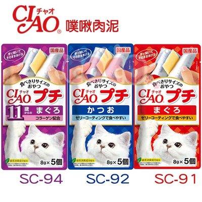 *COCO*CIAO噗啾肉泥-SC-91鮪魚/SC-92鰹魚/SC-94(11歲鮪魚)5入/貓肉泥/日本超熱賣
