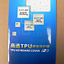 惠普 HP TPU鍵盤膜 PAVILION 11-N030TU, PAVILION X360, Stream 11