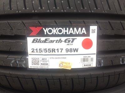 台北永信輪胎~橫濱輪胎 AE51 215/55R17 98W 日本製 含安裝 定位