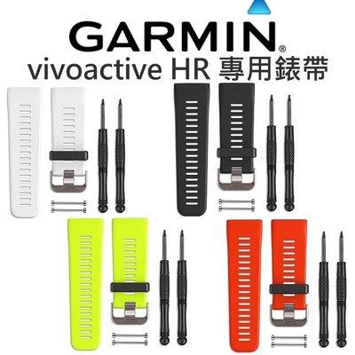 【中壢NOVA-水世界】GARMIN vivoactive HR 專用錶帶 腕式心率 GPS智慧運動錶 運動手錶 公司貨