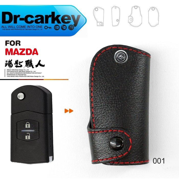 【鑰匙職人】MAZDA MAZDA2 MAZDA3 MAZDA5 馬自達汽車 摺疊鑰匙 鑰匙 皮套 鑰匙包 鑰匙皮套
