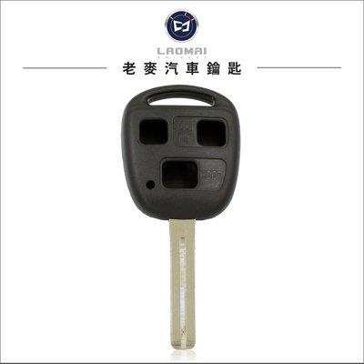 [ 老麥汽車鑰匙 ] IS200 GS300 ES300 RX300 RX330 LS430 凌志鎖匙殼晶片鑰匙外殼斷裂
