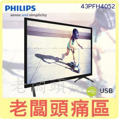 可刷卡€老闆頭痛區~PHILIPS飛利浦 43吋 FHD液晶顯示器+視訊盒 43PFH4052