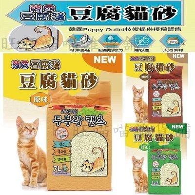 韓國 豆腐貓 lovecat 愛貓 豆腐貓砂 貓砂 豆腐砂 韓國貓砂 原味 綠茶 咖啡 7L (2.8KG)【9121】 台中市