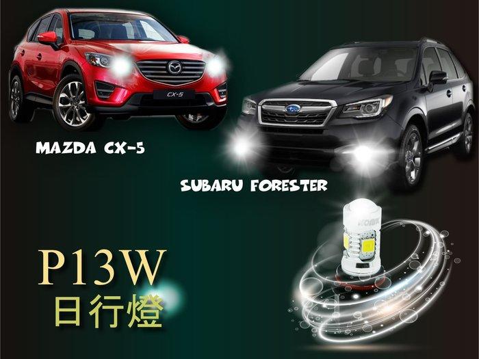 綠能基地㊣日行燈 日行燈泡 P13W 日行燈燈泡 MAZDA CX-5 LED燈泡 LED車燈 汽車改裝 燈系改裝