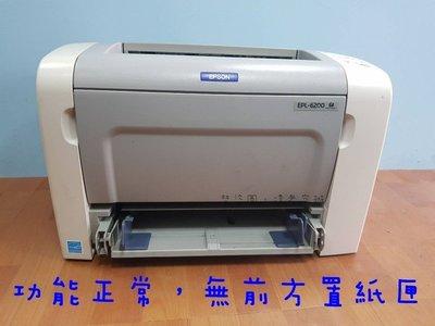 高階EPSON 6200 黑白雷射印表機(列印速度快)~HP 1020/EPSON 6200L/1006
