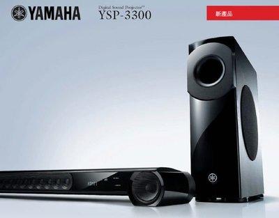 YAMAHA YSP-3300 無線劇院 可解dts-HD 另有YSP-4300~另有 RX-V485