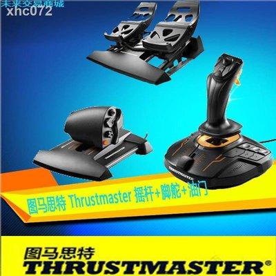 Thrustmaster圖馬思特T16000M FCS飛行搖桿節流閥腳舵雙手模擬套〖覓芳蹤〗lskuku
