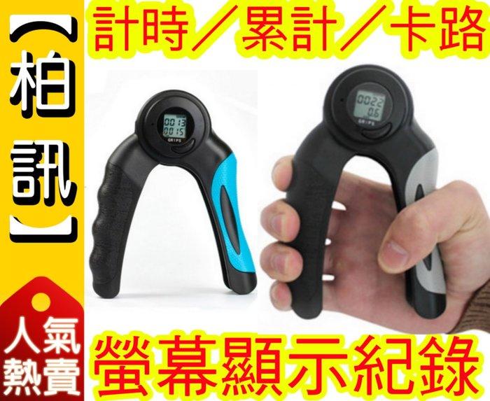 【2只NT549!】電子握力器 握力器 測力計 鍛練 手腕 考指力器 健身 握力圈 握力計 測力計 測力器