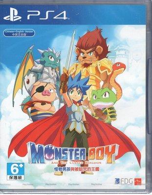 現貨中 PS4主機 怪物男孩與被詛咒的王國 Monster Boy and the Cur中文版【板橋魔力】