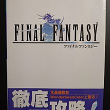 Final Fantasy中文攻略