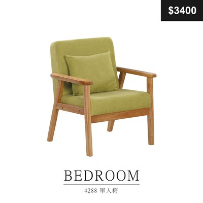 【祐成傢俱】4288 單人椅