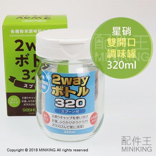 【配件王】現貨 日本製 星硝 雙開口 玻璃 調味罐 調味瓶 胡椒鹽 香料罐 附小湯匙 320ml
