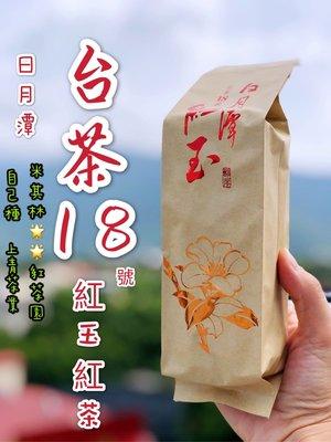 #日月潭紅茶#手採紅玉18號#紅茶#上...