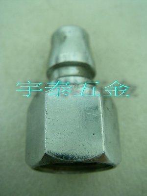 YT(宇泰五金)正台灣製/空壓機專用快速接頭/PF-30鋅合金製3分內牙(公)優惠特價中