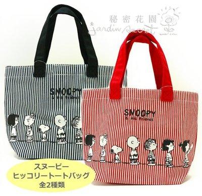 日本snoopy史努比與朋友們條紋提袋...