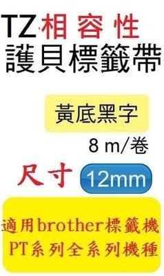 TZ相容性護貝標籤帶(12mm)黃底黑字適用: PT-2700/PT-D200/PT-P700/PT-E200(TZ-631/TZe-631)