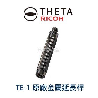 夏日銀鹽【RICOH TE-1 原廠金屬延長桿】THETA S 原廠 公司貨 配件 1/4 可另購 桌上型腳架 小腳架