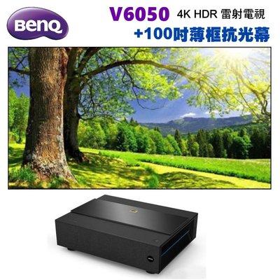 BENQ V6050 4K HDR超短焦雷射電視投影機~+100吋超薄框抗光幕套裝方案特惠價~~黑色款
