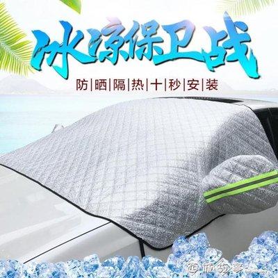 汽車車衣半罩防曬隔熱防雨防塵加厚通用型四季套子前擋風玻璃遮陽QM