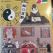Ms.Cat 貓小姐 悠遊卡