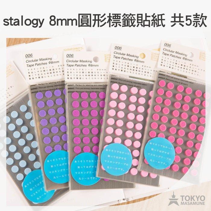 【東京正宗】日本 stalogy 文具 8mm 圓形 標籤 貼紙 藍色 紫色 紫紅色 粉紅色 桃紅色 共5款