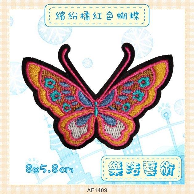 樂活藝術「燙貼布」 ~ 繽紛橘紅色蝴蝶 刺繡布貼 熨燙貼 蝴蝶貼花《有背膠》【現貨】【AF1409】
