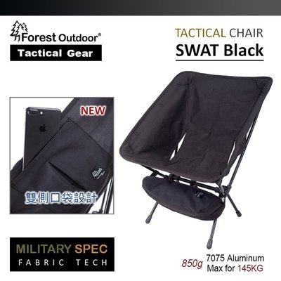 獨家【戰術椅】Forest Outdoor SWAT 特戰黑戰術折疊椅月亮椅 (Helinox Tactical)