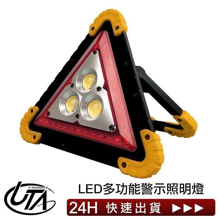 LED多功能三角警照明燈 故障標誌 180度折疊 故障警示燈 行車安全 三角反光警示牌 生活防水 贈鋰電池