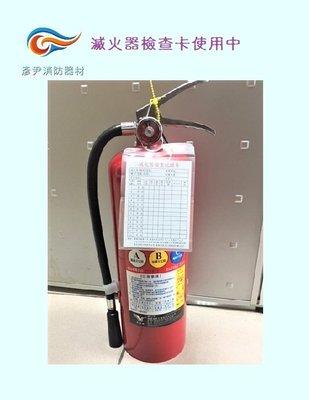 彥尹消防器材  滅火器檢查卡 滅火器紀錄卡 另有各類滅火器 煙霧偵測器 住宅用火災警報器 照明燈